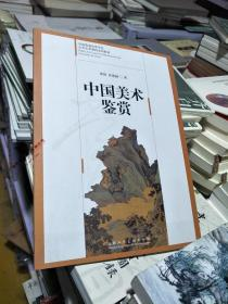 中国美术鉴赏:中国普通高等学校公共艺术课程系列教材
