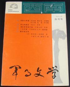 西南军事文学1986年第1期(创刊号)