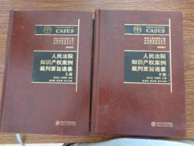 人民法院知识产权案例裁判要旨通纂