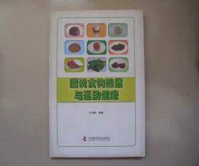 图说食物热量与运动健康 库存书