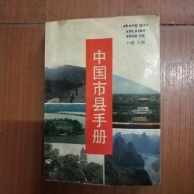 中国县市手册
