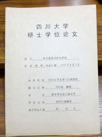 汉日颜色词对比研究(四川大学硕士学位论文)