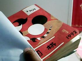 围棋 1992年1.3.4.5.6.7.8.10.11.12期【代售】馆藏牛皮纸装订一起