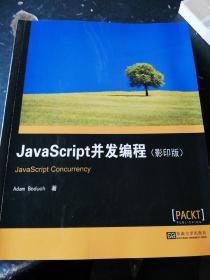 JavaScript并发编程(影印版 英文版)