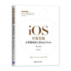移动开发丛书iOS开发实战:从零基础到上架AppStore第三3版9787302511953