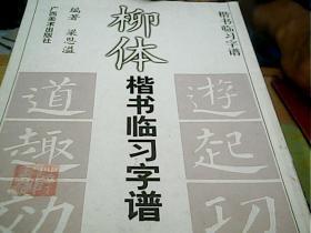 柳体楷书临习字谱