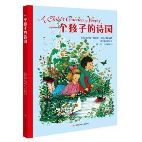 耕林童书馆:一个孩子的诗园