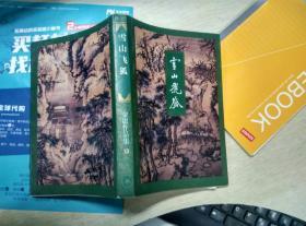 【金庸作品集13】雪山飞狐(一册全,三联94年一版一印,1版1印 线锁装 包正版.)品佳如图