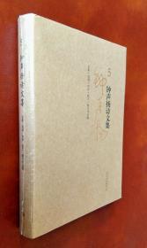 钟声杨诗文集  5(第五卷:长歌·短调·序评·散文·散文诗论稿)