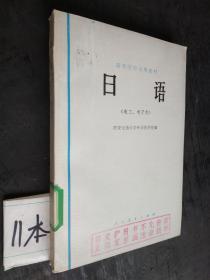 日语(电工、电子类)
