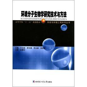 环境分子生物学研究技术与方法