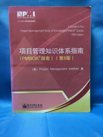 项目管理知识体系指南:PMBOK指南(第5版)
