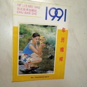 1991 年历缩样