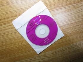 【正版随书光盘】计算机等级考试上机模拟考试,(配套光盘)