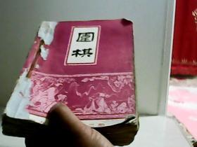 围棋(1979年2-11期)【代售】馆藏铁线装订一起