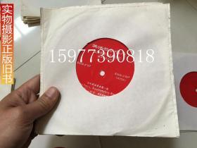 上海外语电化教学馆英语教学唱片初中英语课本第一册1-22面全11张,小薄膜唱片