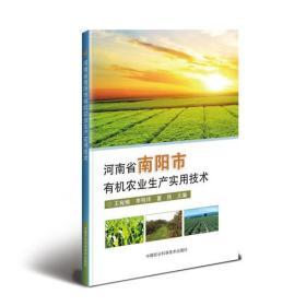 (可发货)河南省南阳市有机农业生产实用技术
