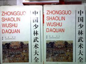 中国少林武术大全 上下部 两册全