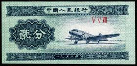 纸分币—2分纸分币  冠号558  ⅤⅤⅧ