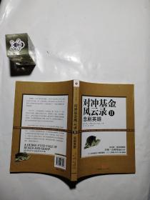 对冲基金风云录2:悲剧英雄【轻微水印】