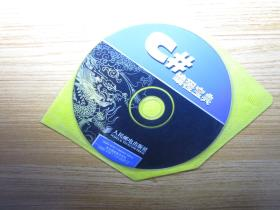 【正版随书光盘】C#编程宝典,人民邮电出版社(配套光盘)【下载免邮】
