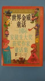 世界金质童话——国际安徒生大奖获奖作家童话集
