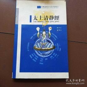 太上清净经。中国道家文学系列。