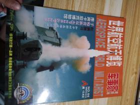 世界航空航天博览军事家  2003年  03月