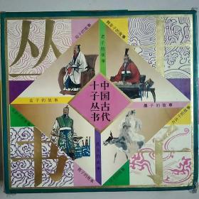 中国古代十子丛书 彩色连环画 全十册带盒
