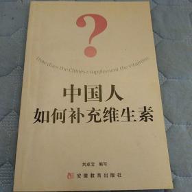中国人如何补充维生素