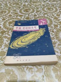 宇宙、地球和大气 自然科学基础知识 第一分册
