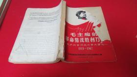毛主席的革命路线胜利万岁---党内两条路线斗争大事记(1921-1967)