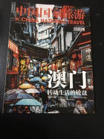 中国国家旅游2018年8月