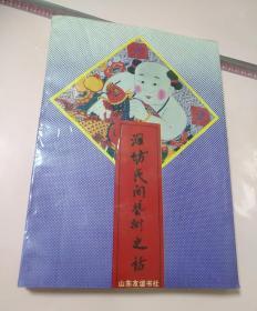 潍坊民间艺术史话