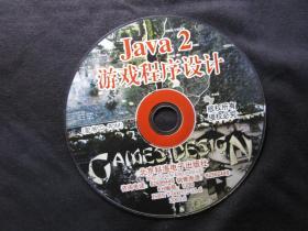 【正版随书光盘】JaVA2 游戏程序设计,北京科海电子出版社(配套光盘CD-ROM)【下载免邮】