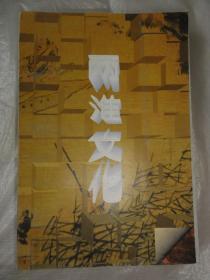两淮文化(中国地域文化丛书)