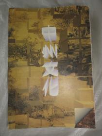中州文化(中国地域文化丛书)