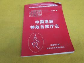 中国家庭神效自然疗法——书角卷一点内页干净*
