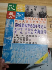 炎黄春秋1992年第5期总第6期
