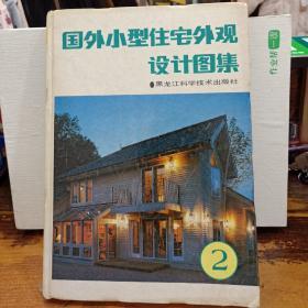 国外小型住宅外观设计图集