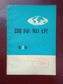 国际知识(第一辑)