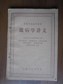 温病学讲义(中医学院试用教材)
