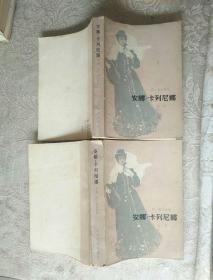 外国文学《安娜卡列妮娜(上下)》作者,出版社,年代品相,详情见图,铁橱东2---1