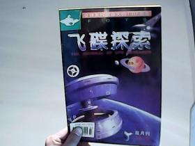 1997年——飞碟探索双月刊(2.3.4.5.6册)5册和售