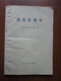 1958年简易针灸学(发行量仅1千册)