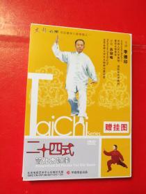 二十四式简化太极拳 DVD 赠挂图