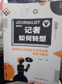 记者如何转型-新闻从业者职业生涯变动的动因与路径