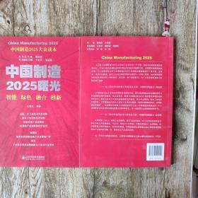 中国制造2025曙光:智能・绿色・融合・创新