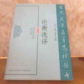 论衡选译(修订版)