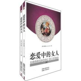 恋爱中的女人(全2册)